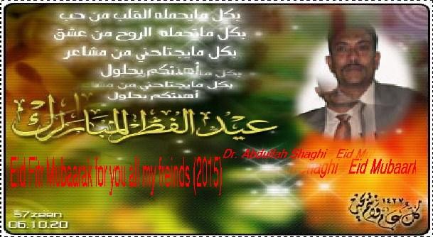 عيد فطر مبارك وكل عام والجميع بخير